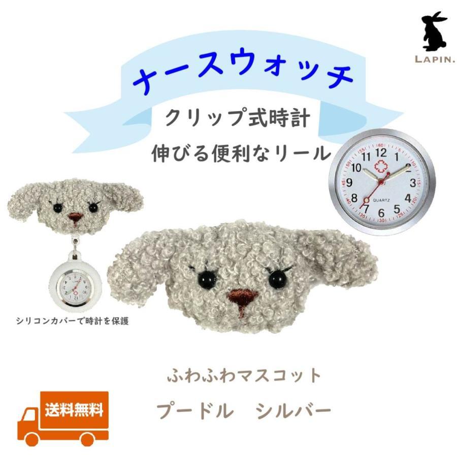 ナースウォッチ 新作通販 クリップ式時計 リール式時計 懐中時計 かわいい 特価品コーナー☆ 犬 おしゃれ シルバー プードル マスコット