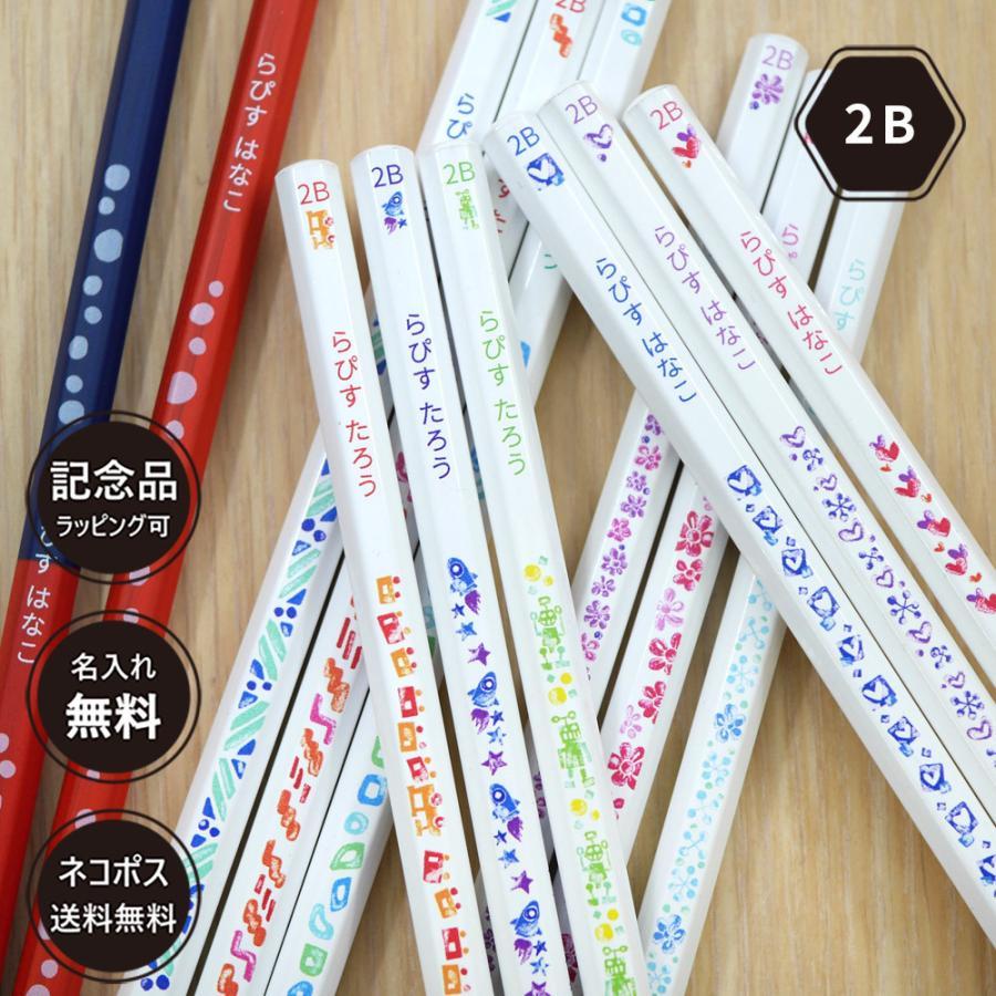 鉛筆 名入れ カラフルねーむ鉛筆 2B HB 卒園 記念品 オリジナル えんぴつ シンプル 白軸|lapiz