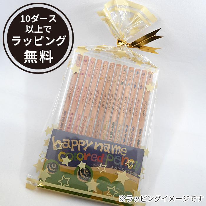 名入れ 色鉛筆 はっぴーねーむ色鉛筆 12色 卒園 記念品 オリジナル いろえんぴつ 木目 ウッド|lapiz|02