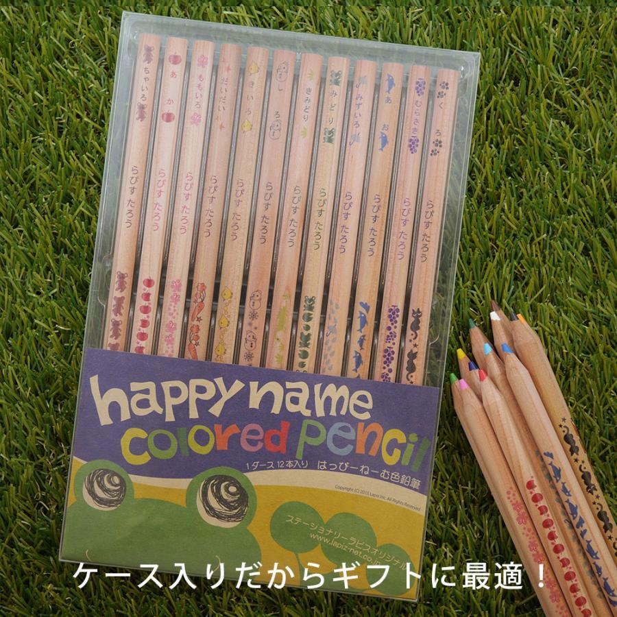 名入れ 色鉛筆 はっぴーねーむ色鉛筆 12色 卒園 記念品 オリジナル いろえんぴつ 木目 ウッド|lapiz|07