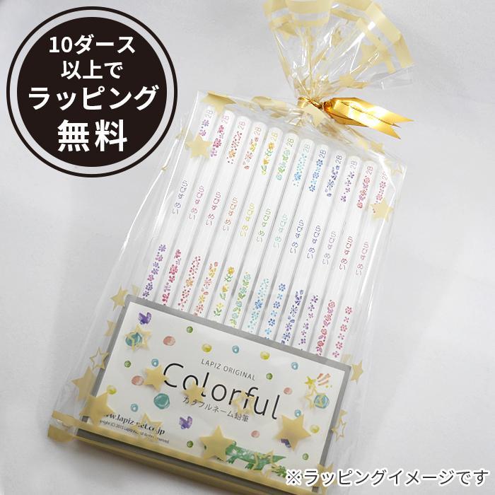 名入れ 鉛筆 カラフルねーむ鉛筆 2B (お名前シールセット) 卒園 記念品 オリジナル えんぴつ シンプル lapiz 02