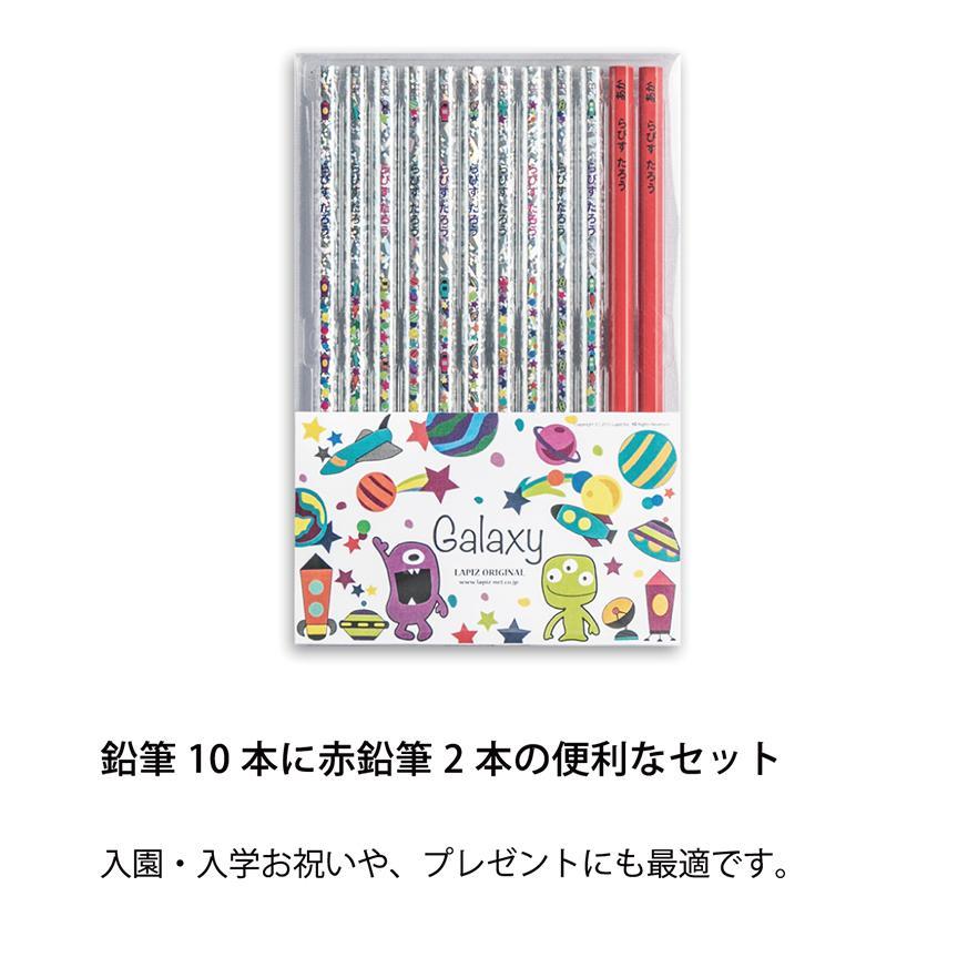 【販売終了致しました】ギャラクシーねーむ鉛筆 2B (赤鉛筆セット) 朱色 卒園 記念品 オリジナル えんぴつ キラキラ lapiz 06