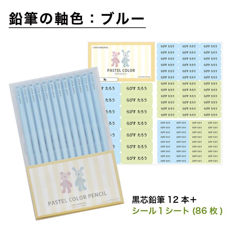 名入れ 鉛筆 パステルカラー鉛筆 2B (お名前シールセット) 卒園 記念品 オリジナル えんぴつ ブルー ピンク|lapiz|13