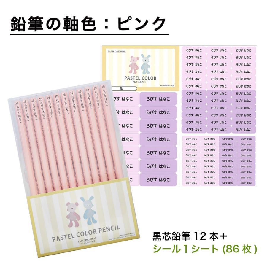 名入れ 鉛筆 パステルカラー鉛筆 2B (お名前シールセット) 卒園 記念品 オリジナル えんぴつ ブルー ピンク|lapiz|14