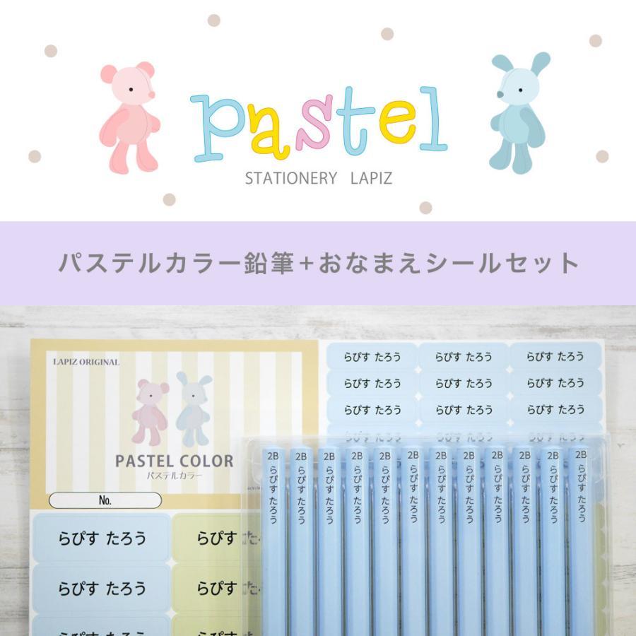 名入れ 鉛筆 パステルカラー鉛筆 2B (お名前シールセット) 卒園 記念品 オリジナル えんぴつ ブルー ピンク|lapiz|06