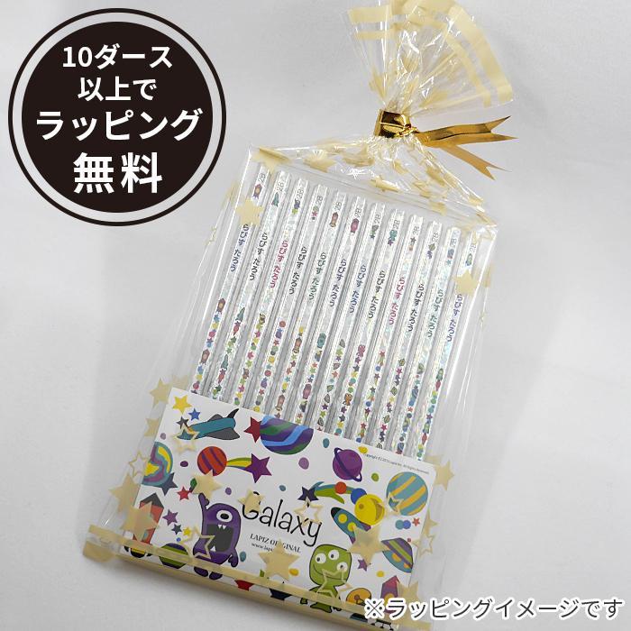 【販売終了致しました】ギャラクシーねーむ鉛筆 2B 卒園 記念品 オリジナル えんぴつ キラキラ lapiz 02