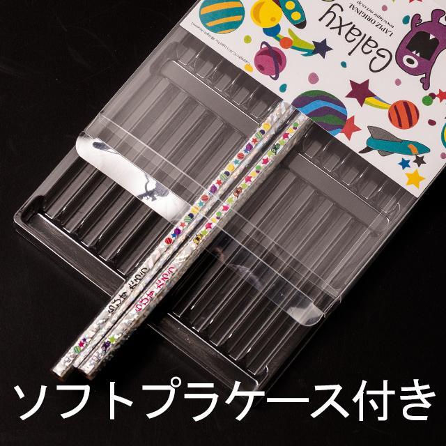 【販売終了致しました】ギャラクシーねーむ鉛筆 2B 卒園 記念品 オリジナル えんぴつ キラキラ lapiz 05