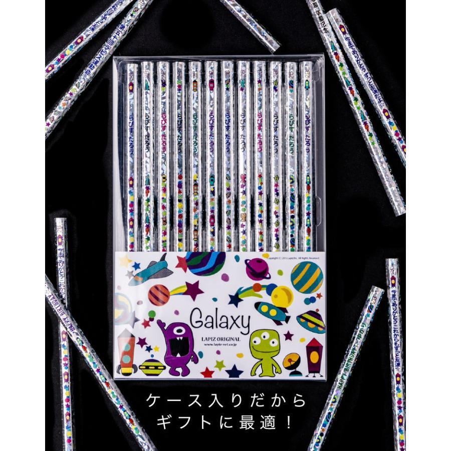 【販売終了致しました】ギャラクシーねーむ鉛筆 2B 卒園 記念品 オリジナル えんぴつ キラキラ lapiz 08