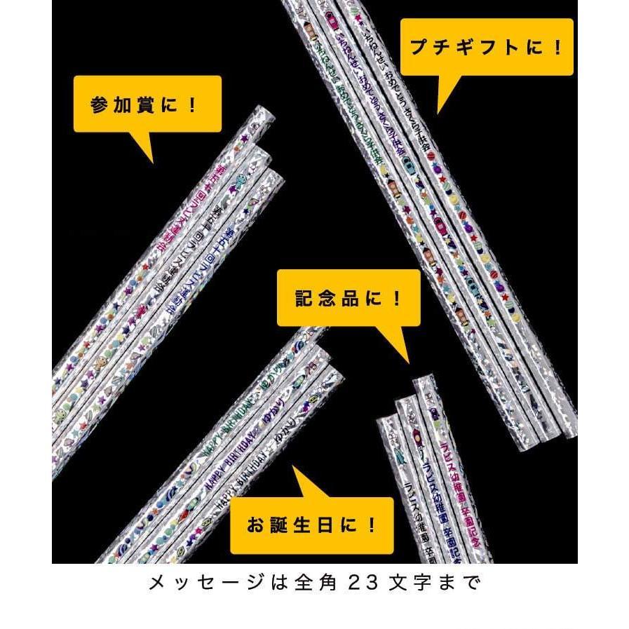 【販売終了致しました】ギャラクシーねーむ鉛筆 2B 卒園 記念品 オリジナル えんぴつ キラキラ lapiz 09