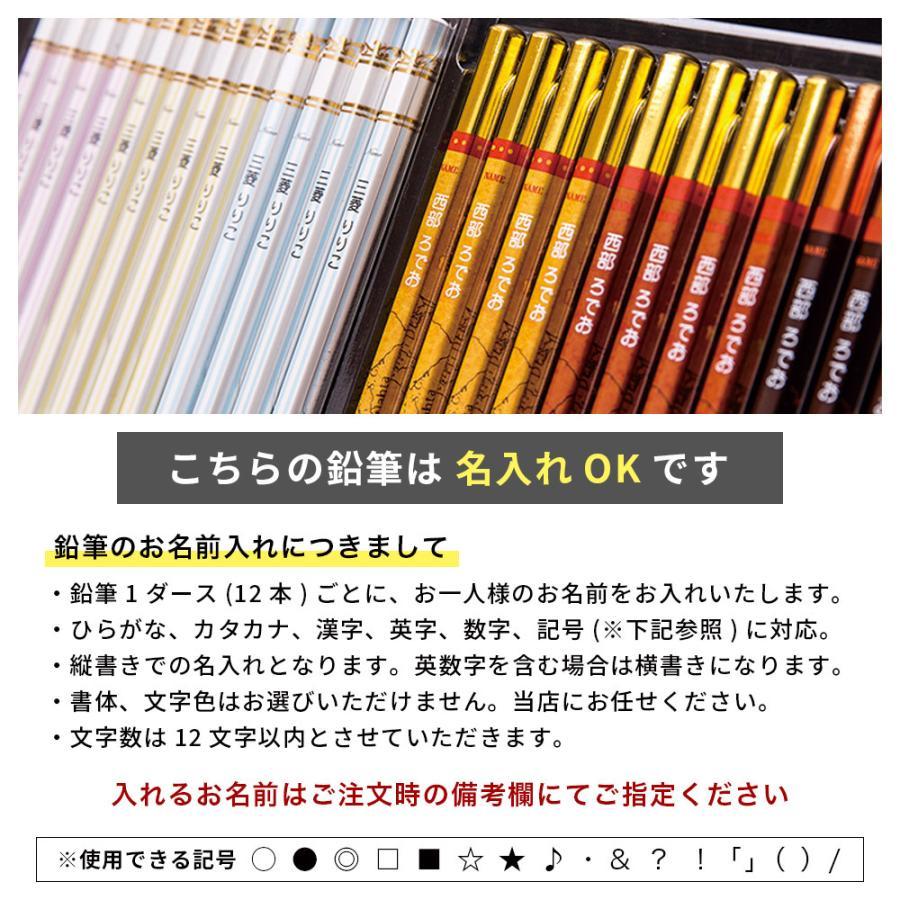 LIRICO リリコ 三菱鉛筆 uni 名入れ 鉛筆 ロマンティック鉛筆/ロデオ鉛筆 六角軸 2B 12本入り 卒園 記念品 卒業 入学 祝い 準備|lapiz|05