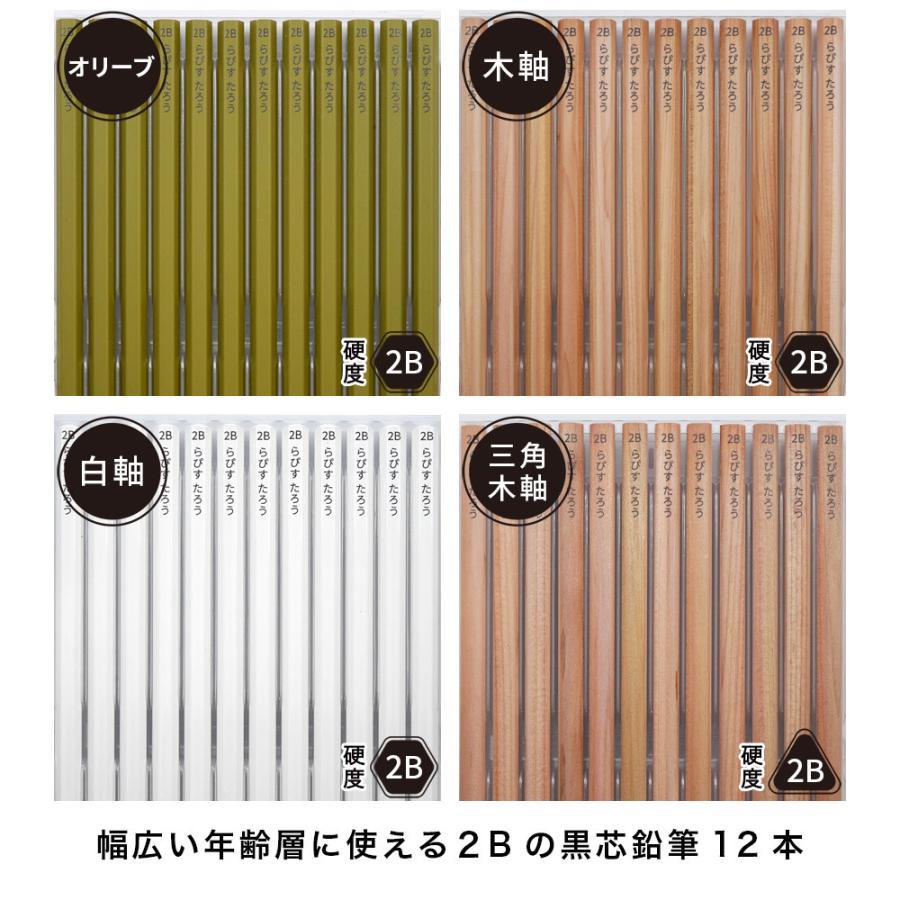鉛筆 名入れ ラピス オリジナル鉛筆 単色セット 2B 卒園 記念品 オリジナル えんぴつ 木目 ウッド|lapiz|13