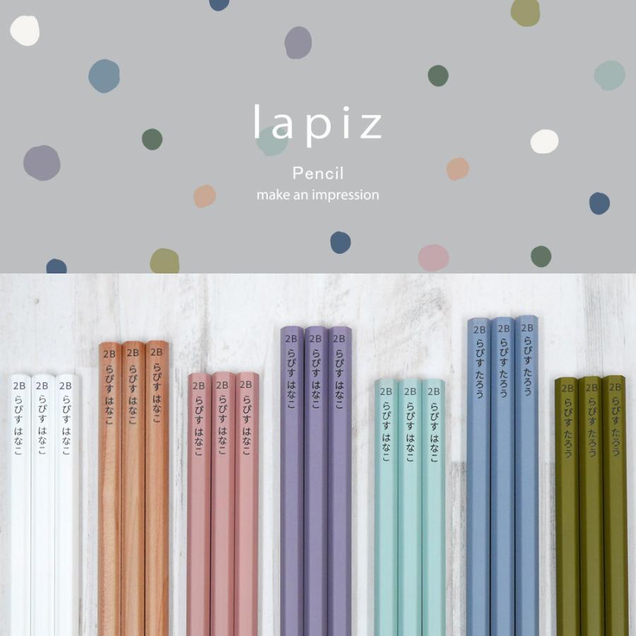 鉛筆 名入れ ラピス オリジナル鉛筆 単色セット 2B 卒園 記念品 オリジナル えんぴつ 木目 ウッド|lapiz|06