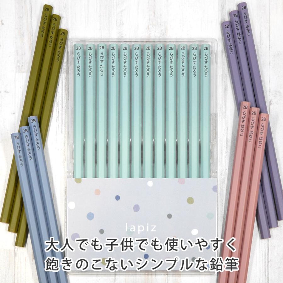 鉛筆 名入れ ラピス オリジナル鉛筆 単色セット 2B 卒園 記念品 オリジナル えんぴつ 木目 ウッド|lapiz|08