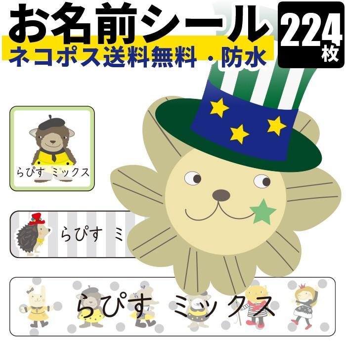 お名前シール おなまえシール 224枚 ネームシール オリジナルイラスト キャラクター 防水 名入れ|lapiz
