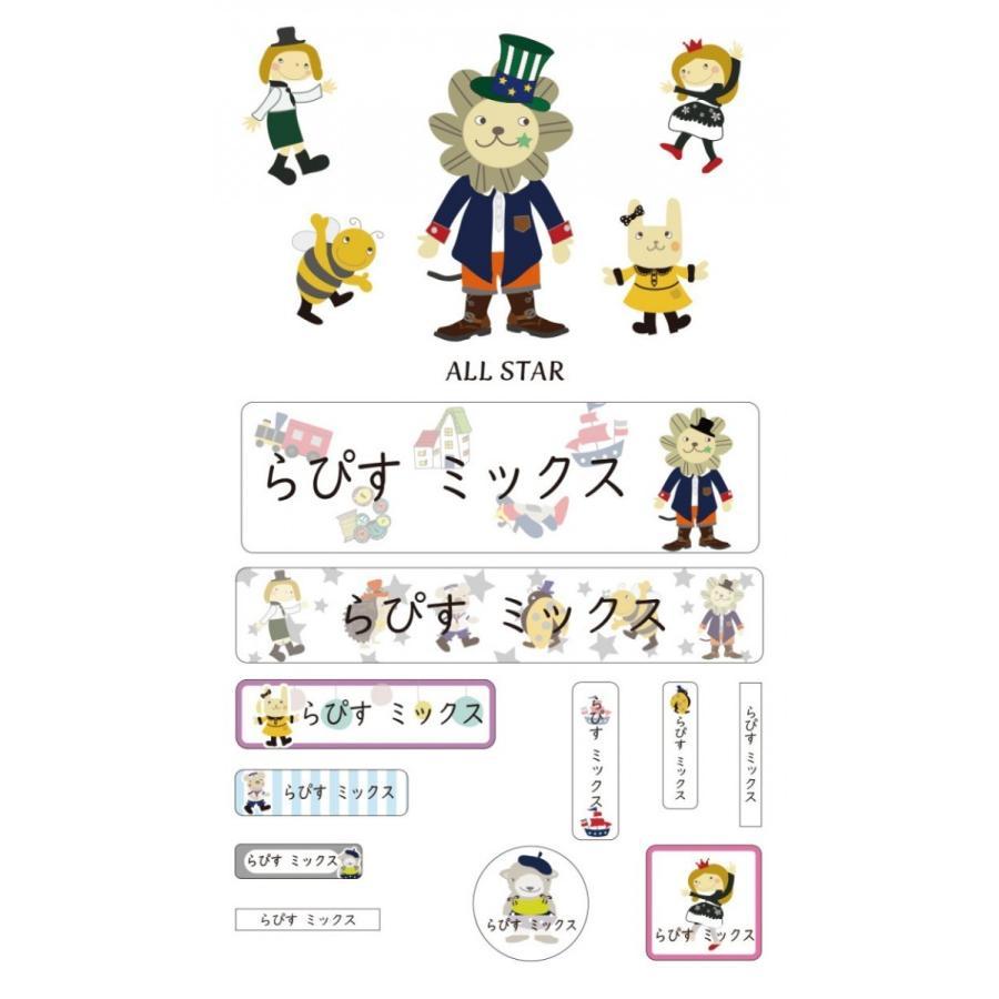 お名前シール おなまえシール 224枚 ネームシール オリジナルイラスト キャラクター 防水 名入れ|lapiz|02