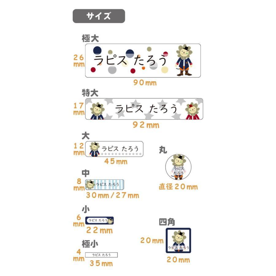 お名前シール おなまえシール 224枚 ネームシール オリジナルイラスト キャラクター 防水 名入れ|lapiz|20