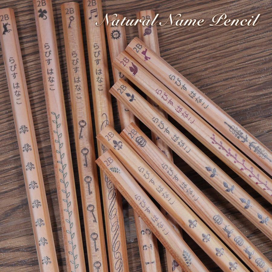 名入れ 鉛筆 ナチュラルねーむ鉛筆 2B HB 卒園 記念品 オリジナル えんぴつ  木目 ウッド|lapiz|05