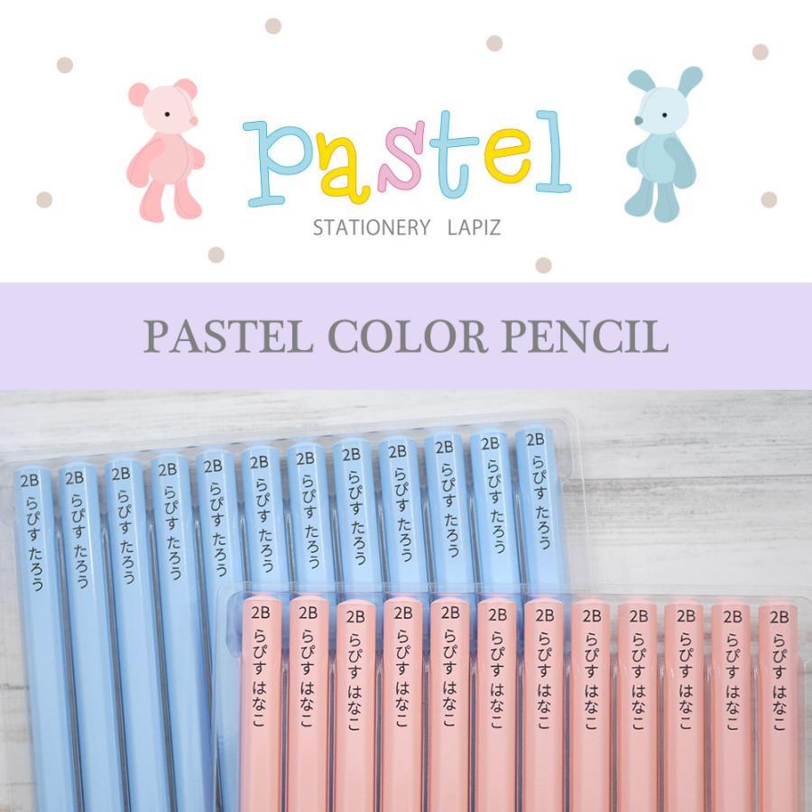 鉛筆 名入れ パステルカラー鉛筆  2B 卒園 記念品 オリジナル えんぴつ ブルー ピンク|lapiz|05