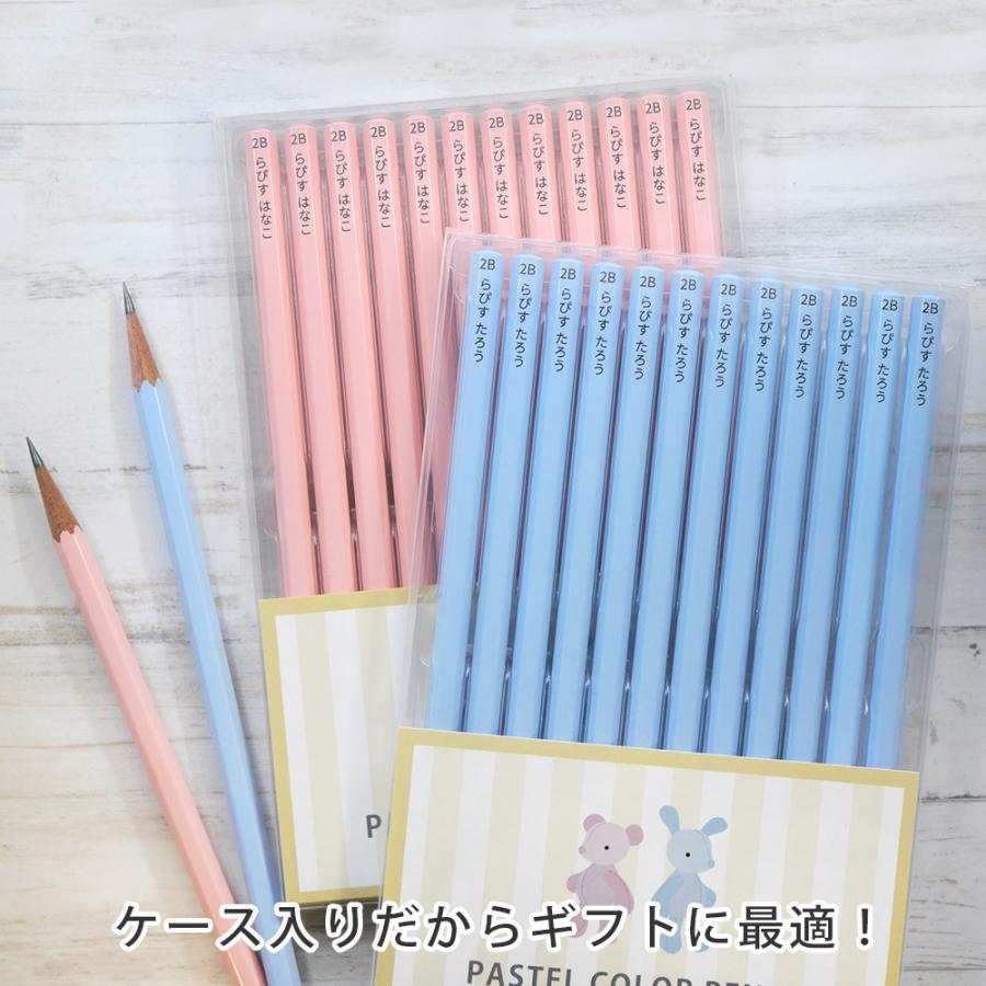 鉛筆 名入れ パステルカラー鉛筆  2B 卒園 記念品 オリジナル えんぴつ ブルー ピンク|lapiz|07