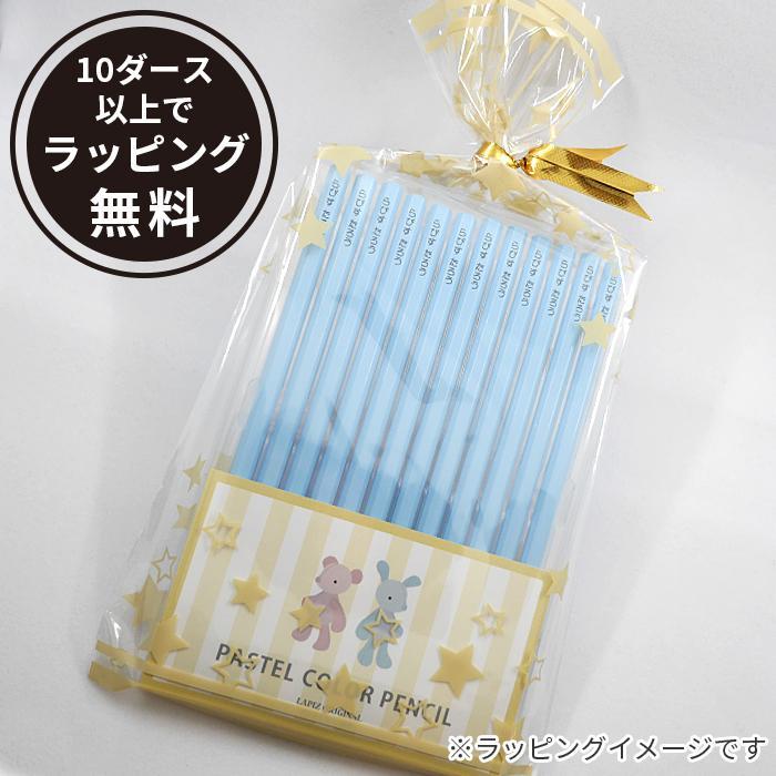 名入れ 鉛筆 パステルカラー鉛筆  2B (赤鉛筆セット) 朱色 卒園 記念品 オリジナル えんぴつ ブルー ピンク lapiz 02