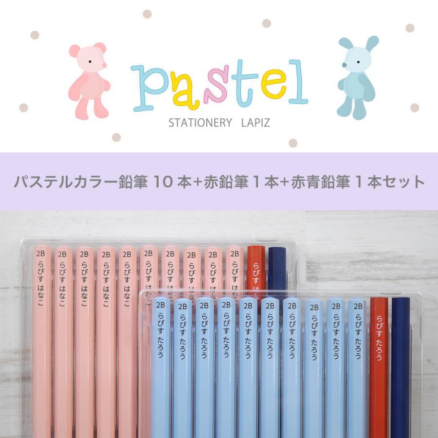 名入れ 鉛筆 パステルカラー鉛筆  2B (赤鉛筆セット) 朱色 卒園 記念品 オリジナル えんぴつ ブルー ピンク lapiz 06