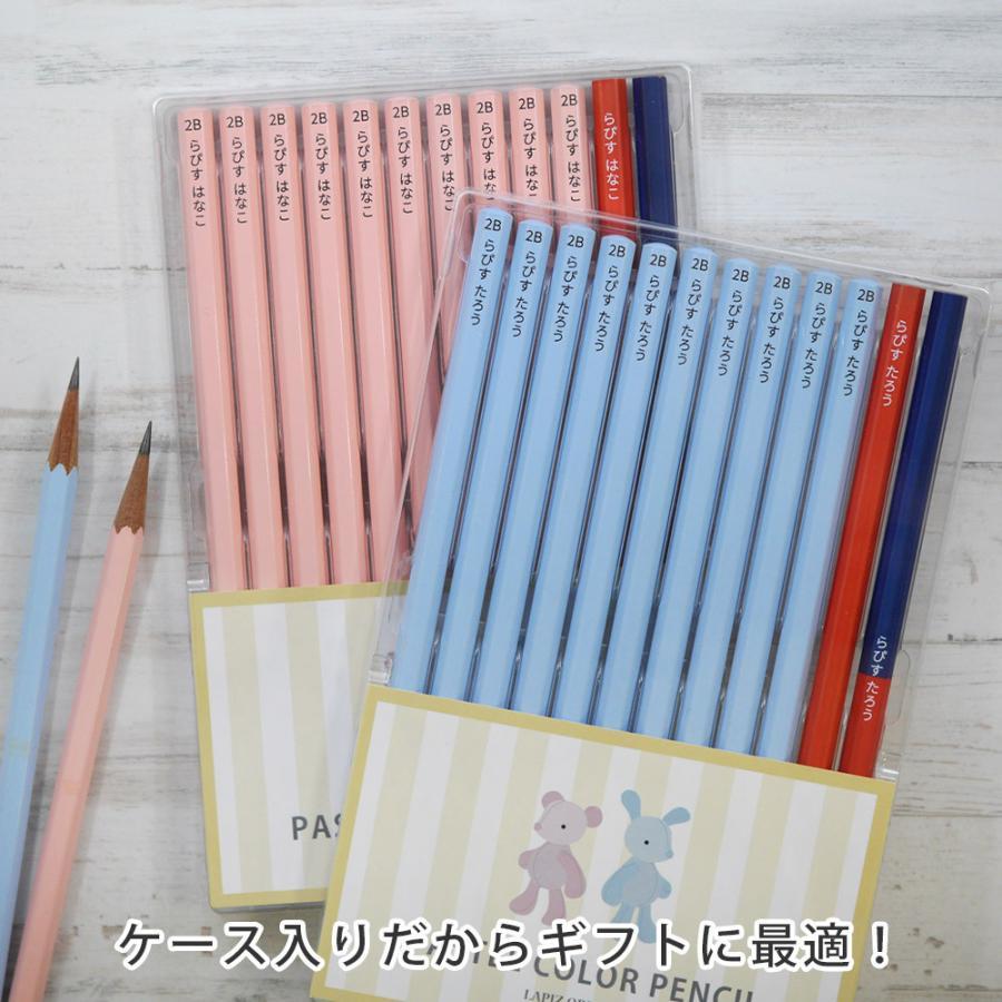 名入れ 鉛筆 パステルカラー鉛筆  2B (赤鉛筆セット) 朱色 卒園 記念品 オリジナル えんぴつ ブルー ピンク lapiz 08