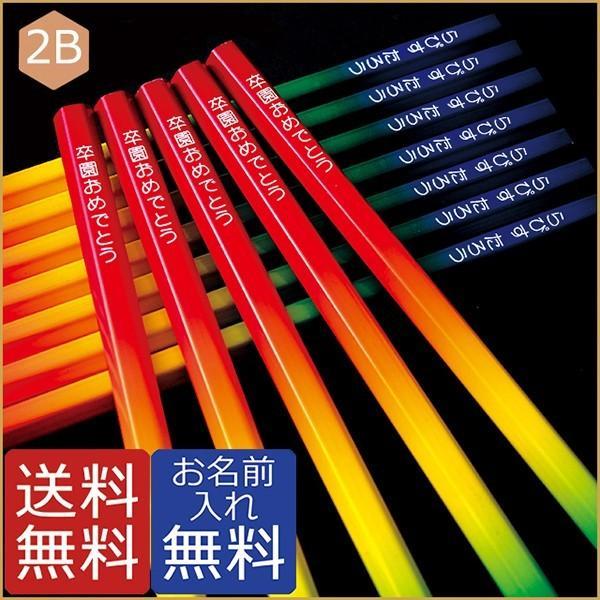 【販売終了致しました】レインボーねーむ鉛筆 2B 卒園 記念品 オリジナル えんぴつ   虹色 シンプル lapiz