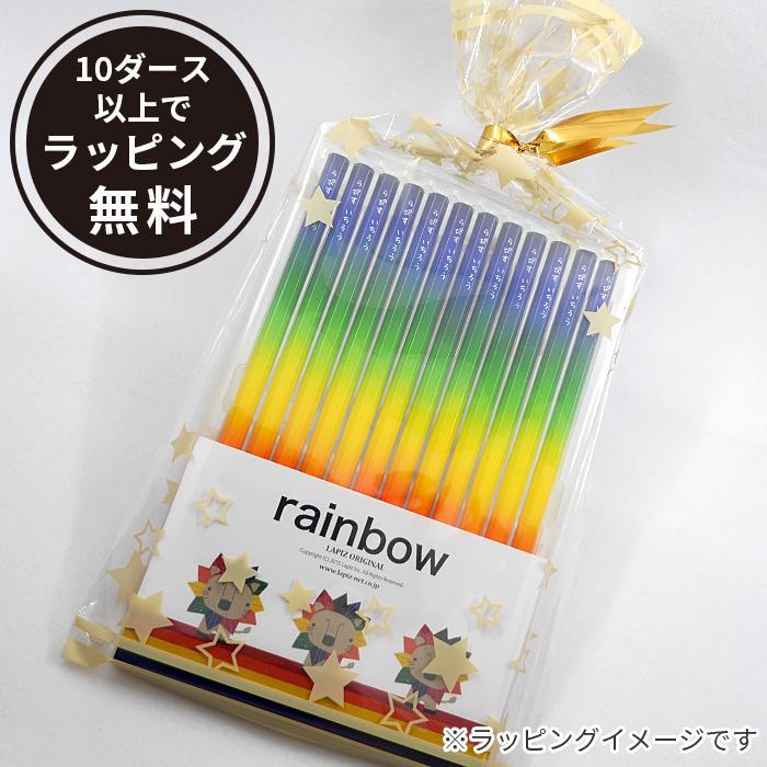 【販売終了致しました】レインボーねーむ鉛筆 2B 卒園 記念品 オリジナル えんぴつ   虹色 シンプル lapiz 02
