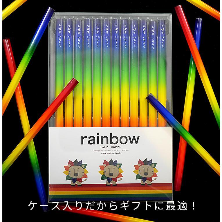 【販売終了致しました】レインボーねーむ鉛筆 2B 卒園 記念品 オリジナル えんぴつ   虹色 シンプル lapiz 10