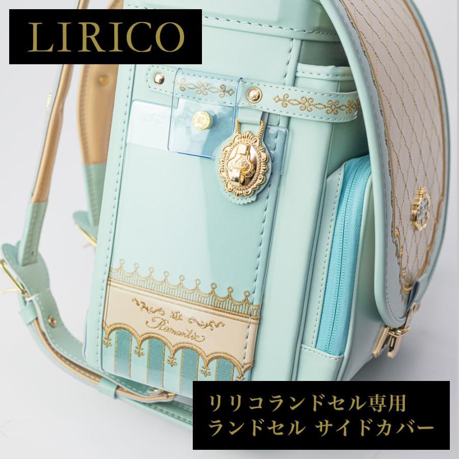 LIRICO リリコランドセル専用 ランドセルカバー サイドカバー サイドプロテクションカバー ネコポス送料無料|lapiz|02
