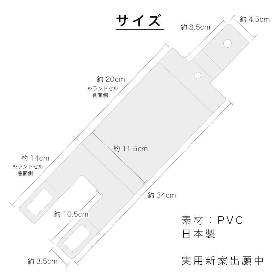 LIRICO リリコランドセル専用 ランドセルカバー サイドカバー サイドプロテクションカバー ネコポス送料無料|lapiz|12