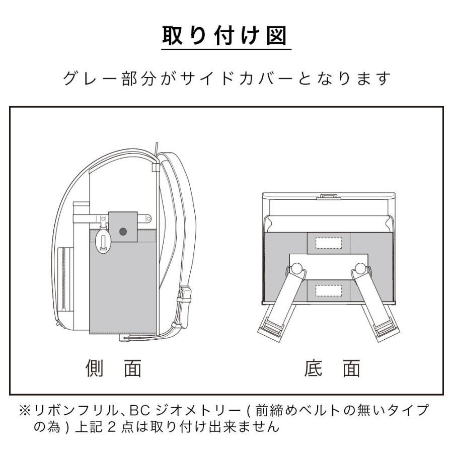 LIRICO リリコランドセル専用 ランドセルカバー サイドカバー サイドプロテクションカバー ネコポス送料無料|lapiz|09