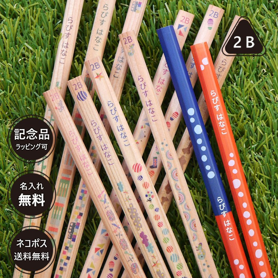 名入れ 鉛筆 三角ねーむ鉛筆 トロワ 2B 三角鉛筆 卒園 記念品 オリジナル えんぴつ 木目 ウッド|lapiz