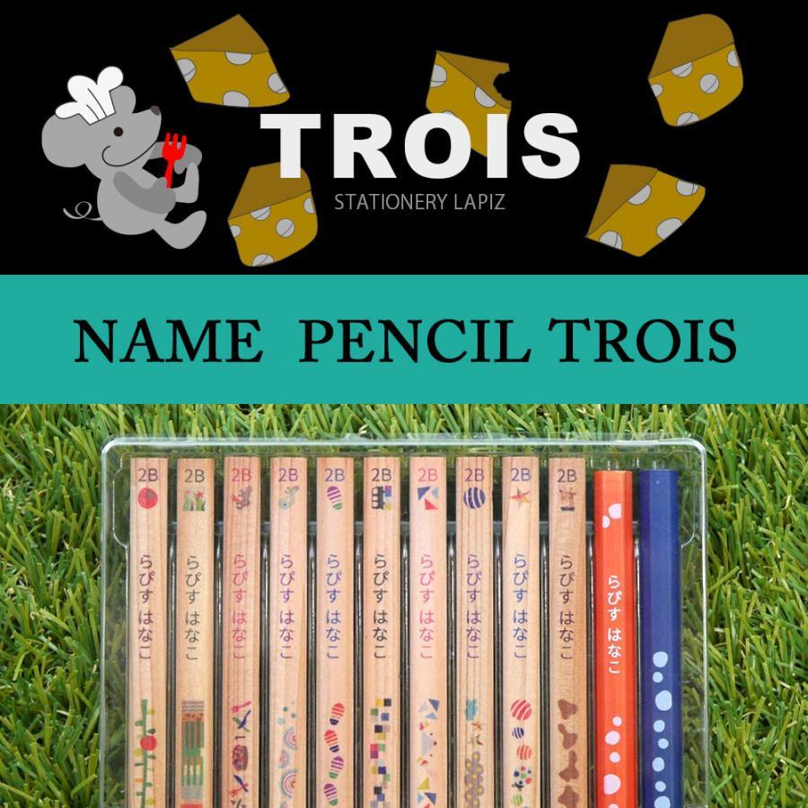 名入れ 鉛筆 三角ねーむ鉛筆 トロワ 2B 三角鉛筆 卒園 記念品 オリジナル えんぴつ 木目 ウッド|lapiz|05