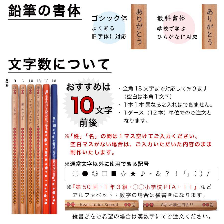 鉛筆 名入れ ウッディねーむ鉛筆 2B HB 4B 卒園 記念品 オリジナル えんぴつ 木目 ウッド lapiz 14
