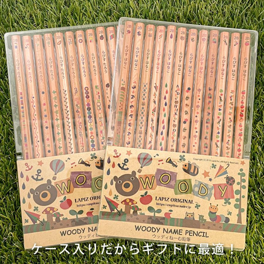 鉛筆 名入れ ウッディねーむ鉛筆 2B HB 4B 卒園 記念品 オリジナル えんぴつ 木目 ウッド lapiz 06
