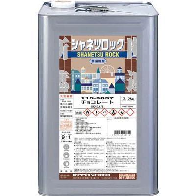 ロックペイント シャネツロック弱溶剤型 グレー 13.5KG 115-3039