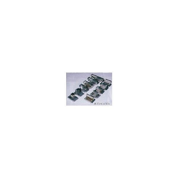 日本ボンコート オプションノズル(鉛フリー用) PB-1050