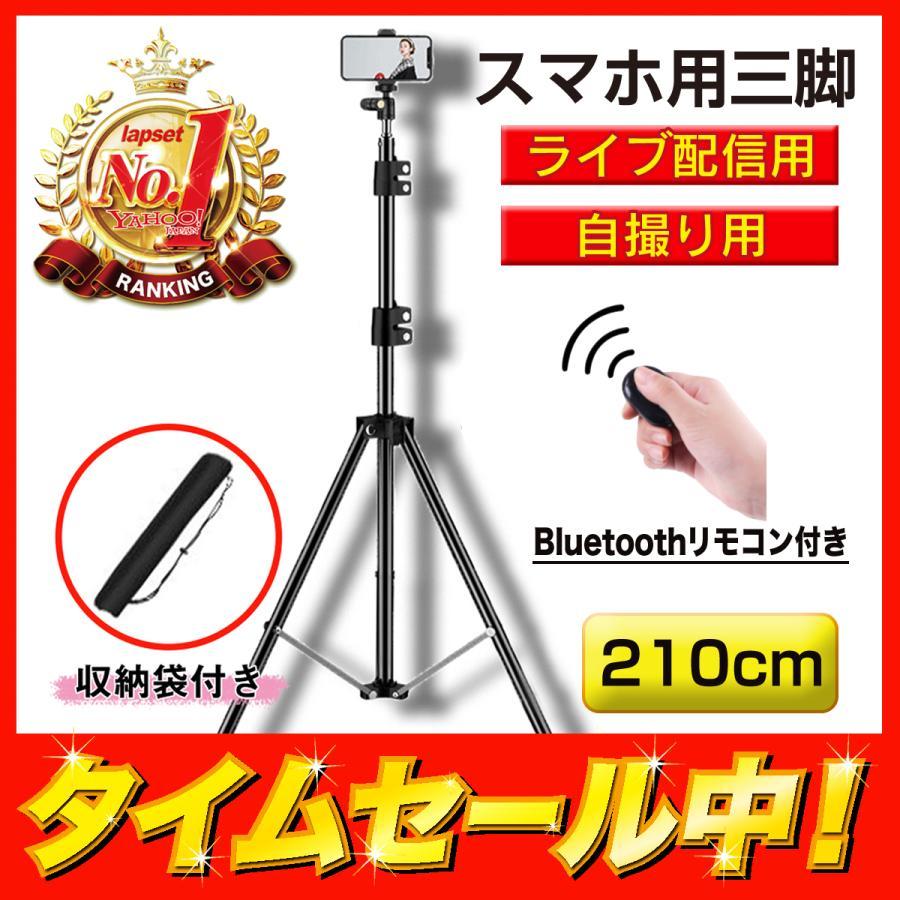 三脚 スマホスタンド 高い 長い お得セット スマホ 携帯 スタンド スマホ三脚 iphone リモコン付き 210cm テレビで話題 アンドロイド 送料無料 自撮り棒 Bluetooth