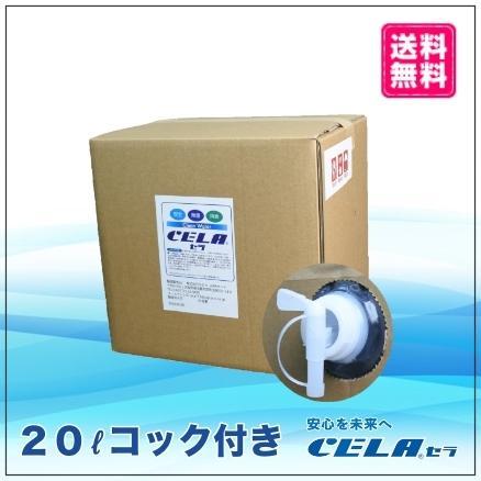 次亜塩素酸水 弱酸性 CELA水 セラ水 20L ランキングTOP5 除菌 コックあり 売り出し 消臭