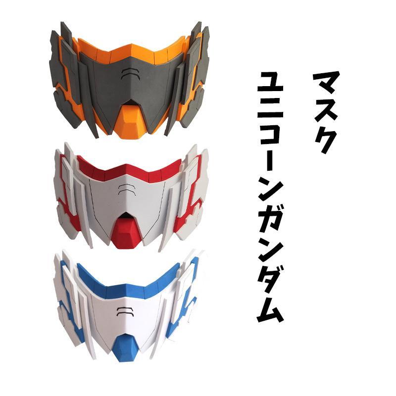 ガンダム マスク ユニコーンガンダム GUNDAM 売買 コスプレグッズ ご予約品 cosplaygoods コスプレマスク