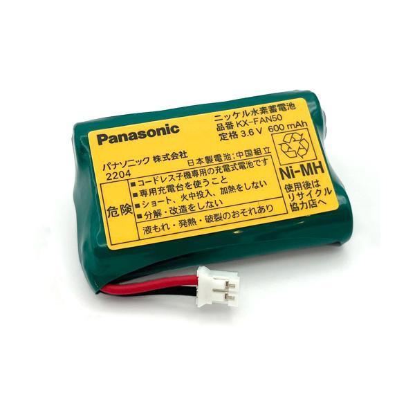 期間限定特別価格 Panasonic KX-FAN50 パナソニック KXFAN50 安心と信頼 コードレス子機用電池パック おたっくす用 子機バッテリー 純正