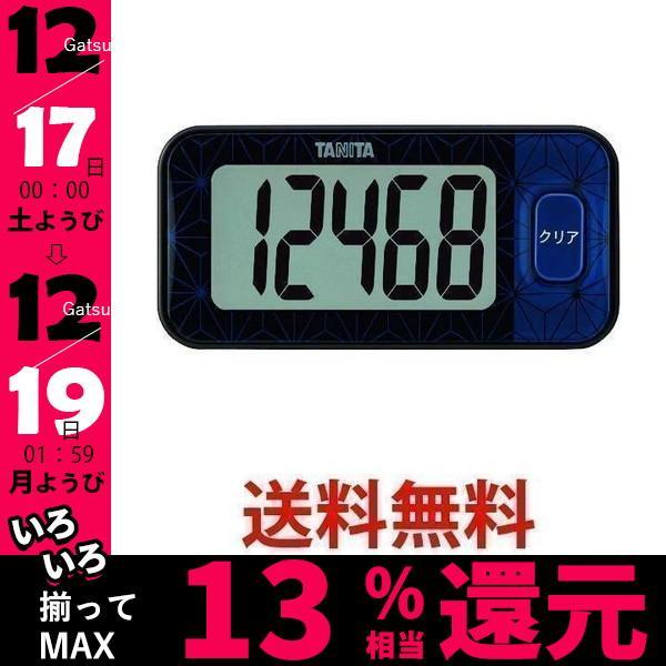 日本最大級の品揃え タニタ FB-740 3Dセンサー搭載歩数計 TANITA ブルーブラック [正規販売店]