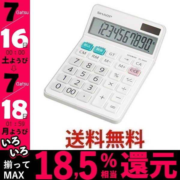 注目ブランド シャープ 電卓 ナイスサイズタイプ EL-N431-X 最新 SHARP 10桁