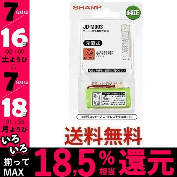 定番キャンバス シャープ JD-M003 充電式ニッケル水素電池 SHARP 超人気 専門店 JDM003 600mAh