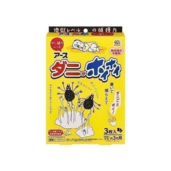 アース製薬 ダニがホイホイ ダニ捕りシート 日本最大級の品揃え 3枚入 1個 25%OFF