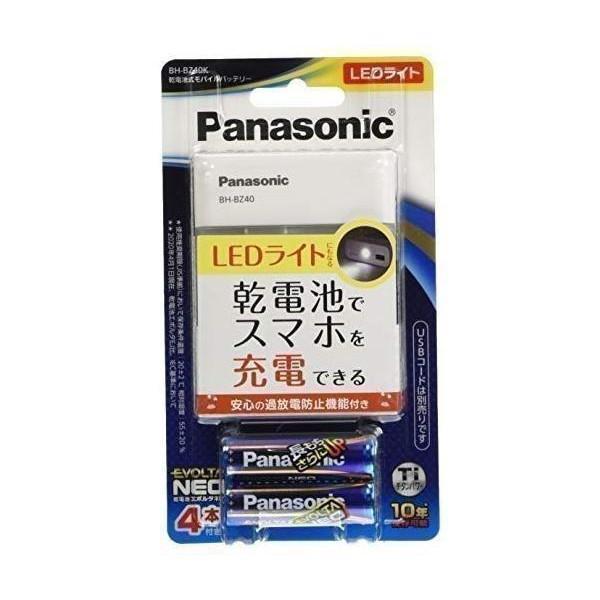 パナソニック 2020A W新作送料無料 BH-BZ40K 完全送料無料 LEDライト搭載 Panasonic 乾電池式モバイルバッテリー
