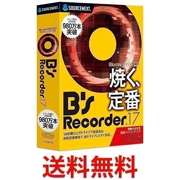 B#039;s Recorder Win対応 限定Special Price 17 レビューを書けば送料当店負担