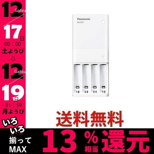 現金特価 パナソニック BQ-CC91 ホワイト 単4形 未使用 単3形 USB入出力充電器