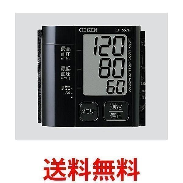 シチズンCH-657F 手首式血圧計 CITIZEN 新作続 日時指定